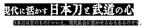 現代に活かす日本刀と武道の心。